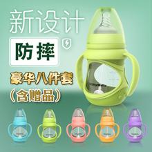防摔硅胶套防胀气宽口径新生儿宝宝用品 Millymally婴儿玻璃奶瓶