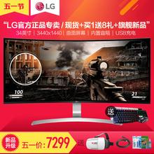 顺丰送8礼LG 34UC99-W 34英寸21:9准4K曲面显示器IPS液晶电脑超2K