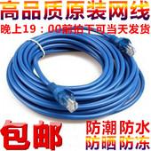 包邮 网络跳线 成品网线1 50米m电脑路由器连接线