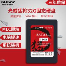 猛将32G固态硬盘2.5寸SATA3台式机笔记本SSD非30G 光威Gloway