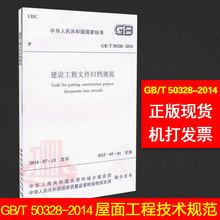 建设工程文件归档规范 中国建筑工业出版社 提供正规机打发票 支持查真伪 2014 50328