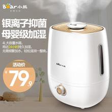 小熊加湿器家用大容量静音办公室卧室空调空气净化小型迷你香薰机