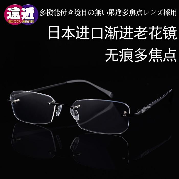 渐进多焦点进口老花镜超轻纯钛无框防疲劳老光眼镜男款 远近两用