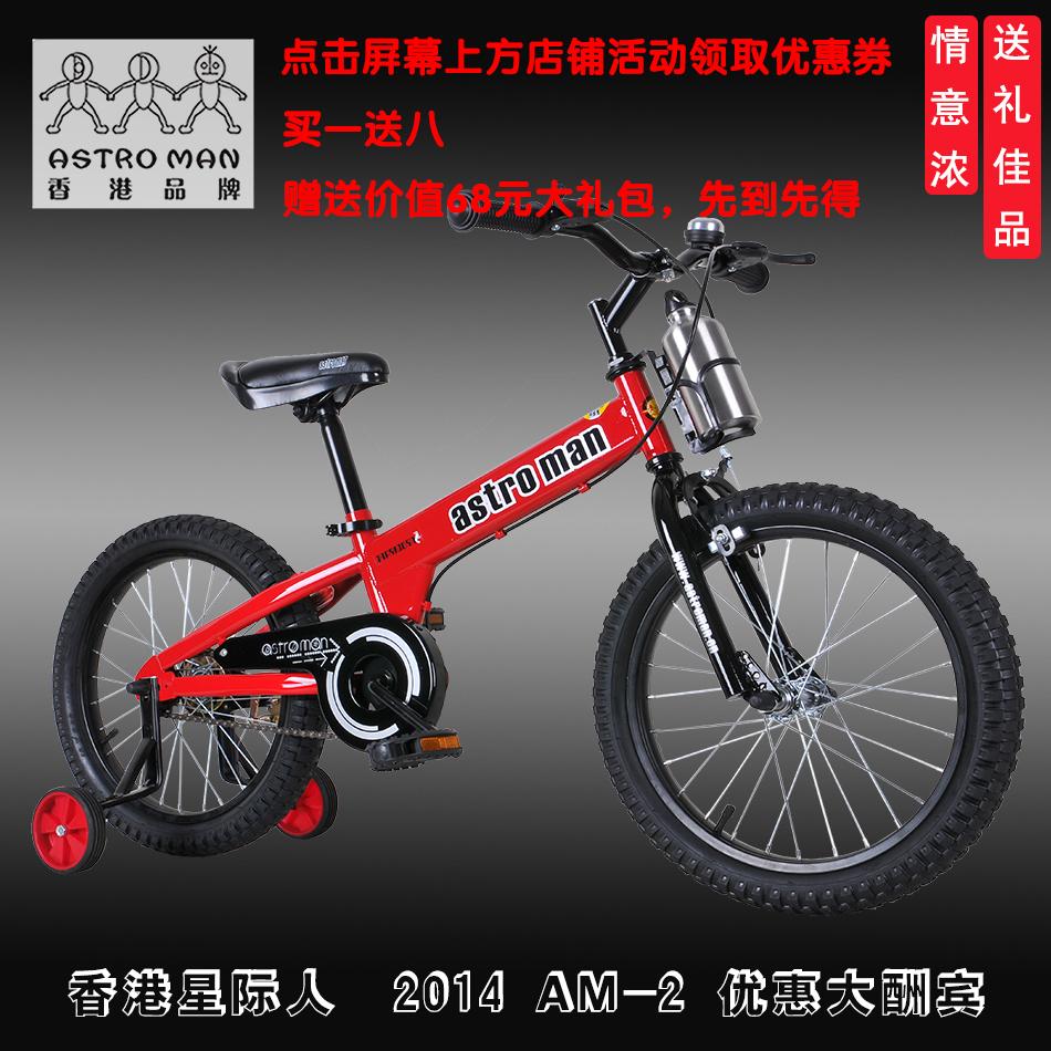 星际人M2男女孩宝运动幼儿童山地自行车14寸16寸18寸特价多省包邮