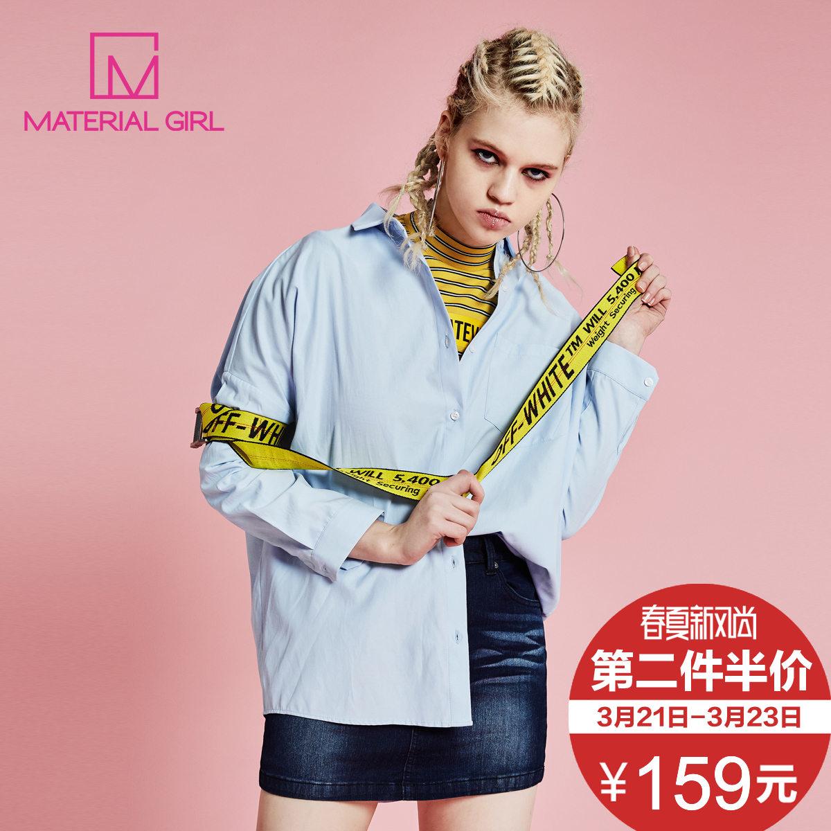 MG2017春季新款 百搭口号衬衫浅蓝色宽松男友衬衣女 字母印花上衣