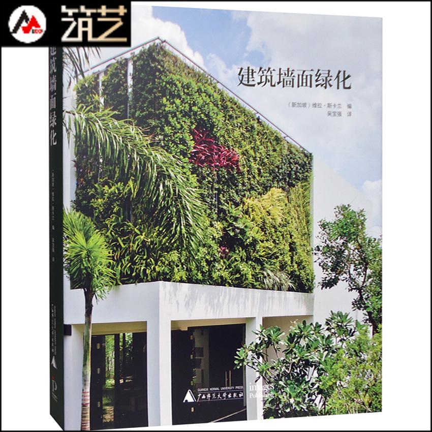 建筑墙面绿化  节能绿色小型低层别墅住宅学校 建筑外墙垂直绿化 墙体植物墙上花园 环境景观设计规范与案例解析 书籍
