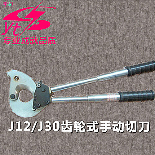 包邮剪刀齿轮剪刀J12/J30棘轮剪线缆剪钢芯铝绞线剪电缆剪刀厂家