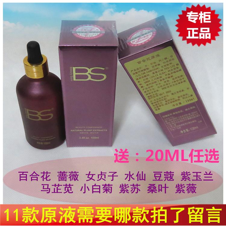 送20ML原液 BS原液100ml 百合花女贞子豆蔻小白菊水仙紫苏蔷薇