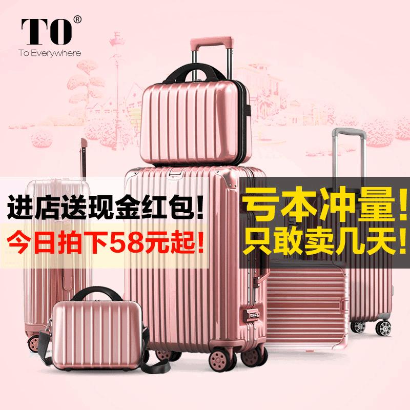箱包登机行李箱拉杆密码旅行万向轮皮箱