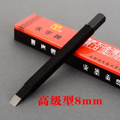 包邮8mm永字牌硬质合金钨钢篆刻工具 青田石练习印章石刻刀