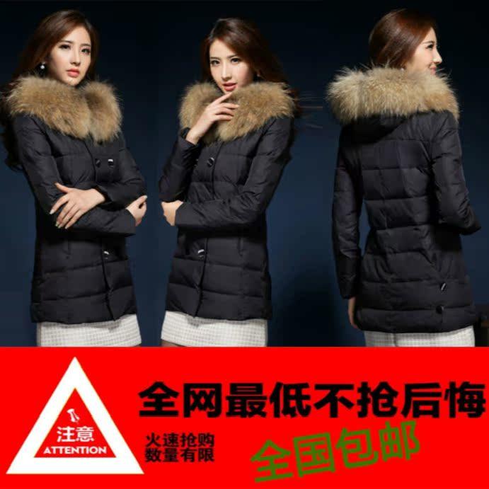 全民疯抢热销冬装外套品牌正品羽绒服女装加厚大毛领修身秒杀促销