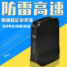 磊科NM403宽带猫adsl modem 电脑电信联通上网猫调制解调器moden