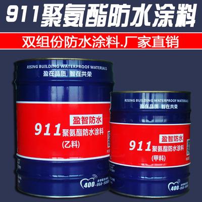 911非焦油聚氨酯防水涂料 双组份防水材料厂家直销 贴牌生产加工