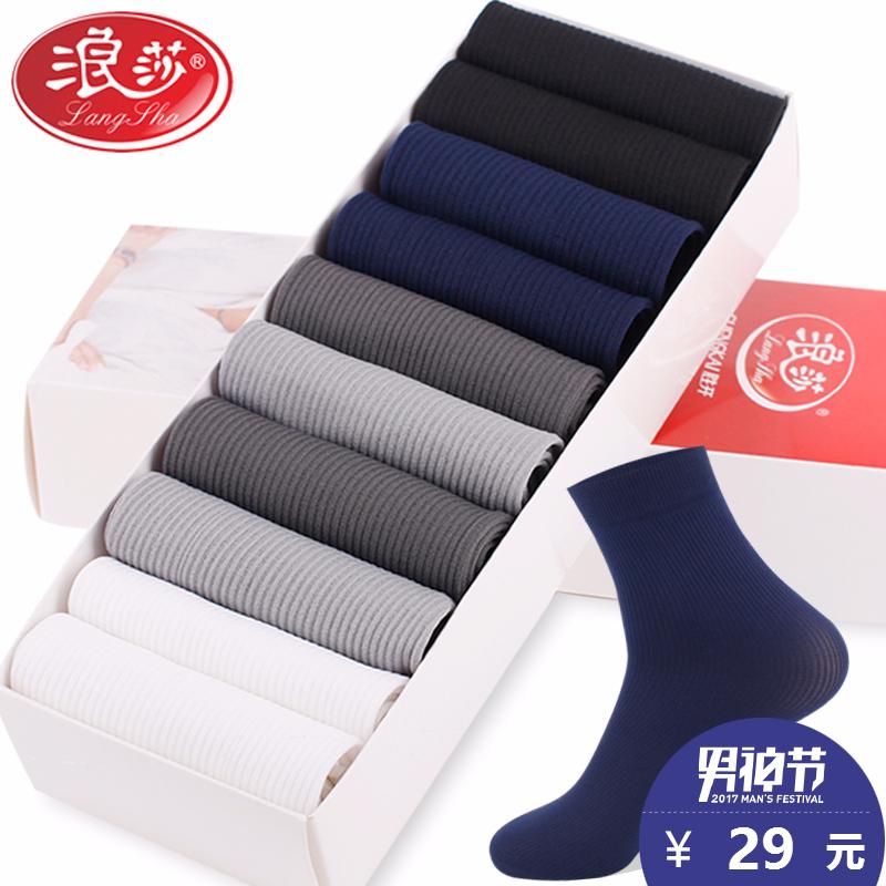 丝袜夏季男士浪莎男袜袜子男人短袜防臭超薄透气商务