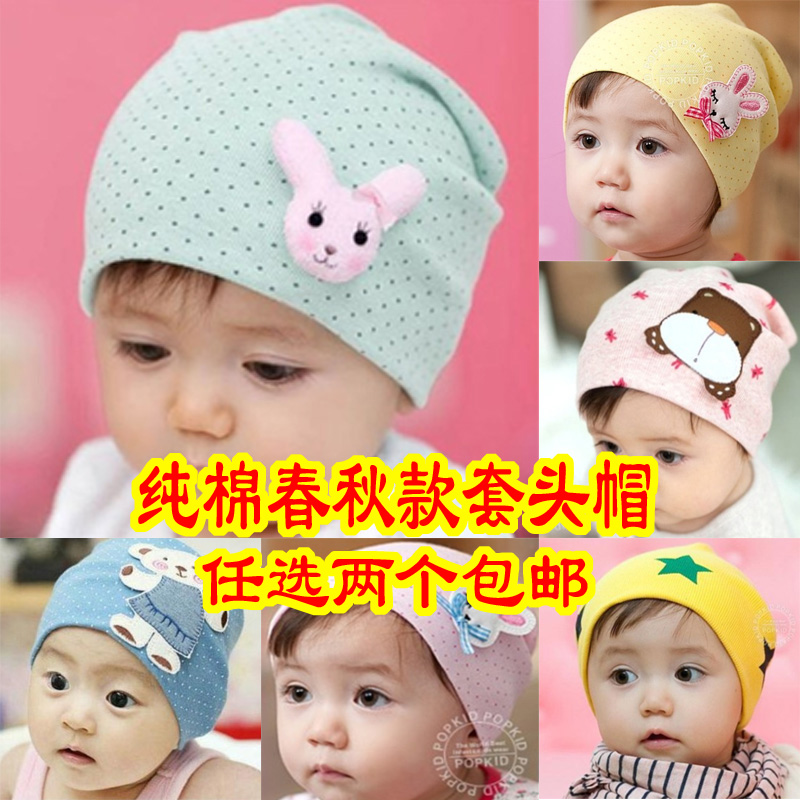 包邮 韩版婴儿帽子春秋冬款男女宝宝儿童帽0-1-3岁潮婴幼儿套头帽