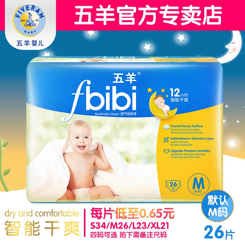 五羊纸尿裤宝宝干爽婴儿透气尿不湿新生儿