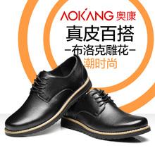 奥康男鞋真皮系带时尚休闲皮鞋圆头男士潮流英伦透气单鞋头层牛皮图片