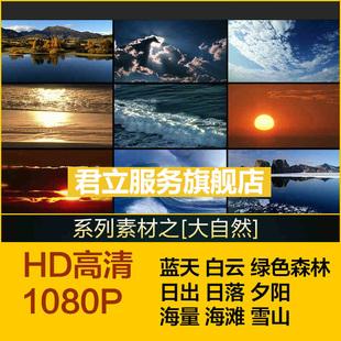 蓝天白云日出日落夕阳大海海浪雪山大山深山风景高清风景视频素材
