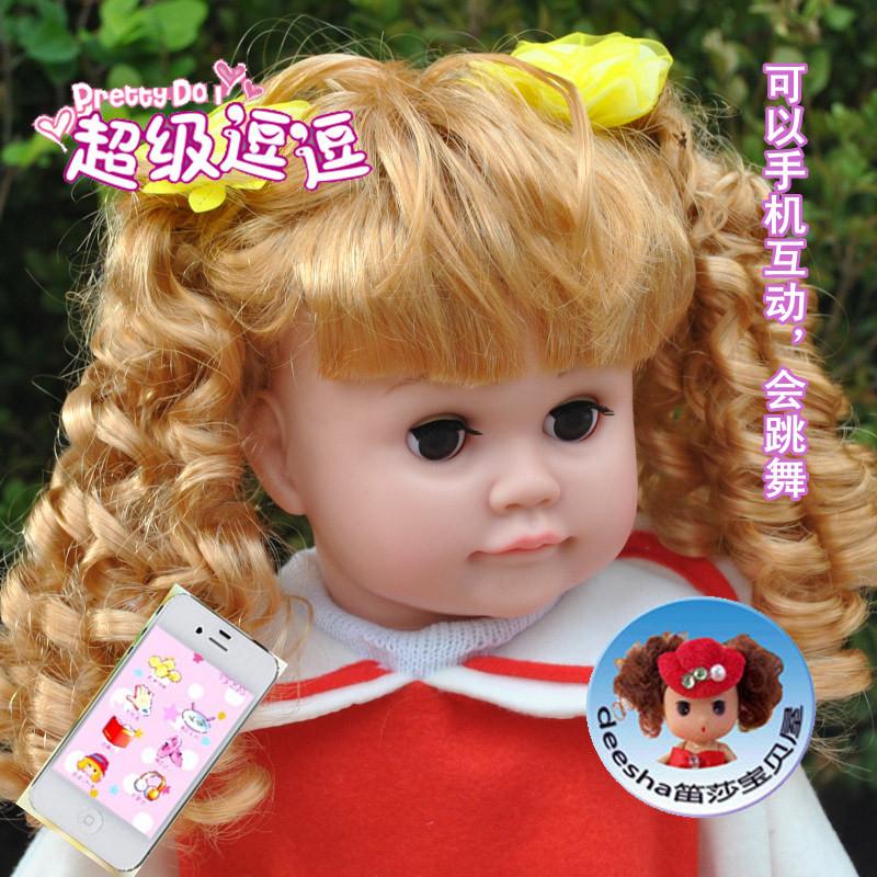 正版美业超级逗逗智能娃娃24寸洋娃娃可以跳舞的炫舞宝贝手机互动