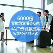 营销策划活动推广方案4A广告房地产创意提案参考 word ppt资料