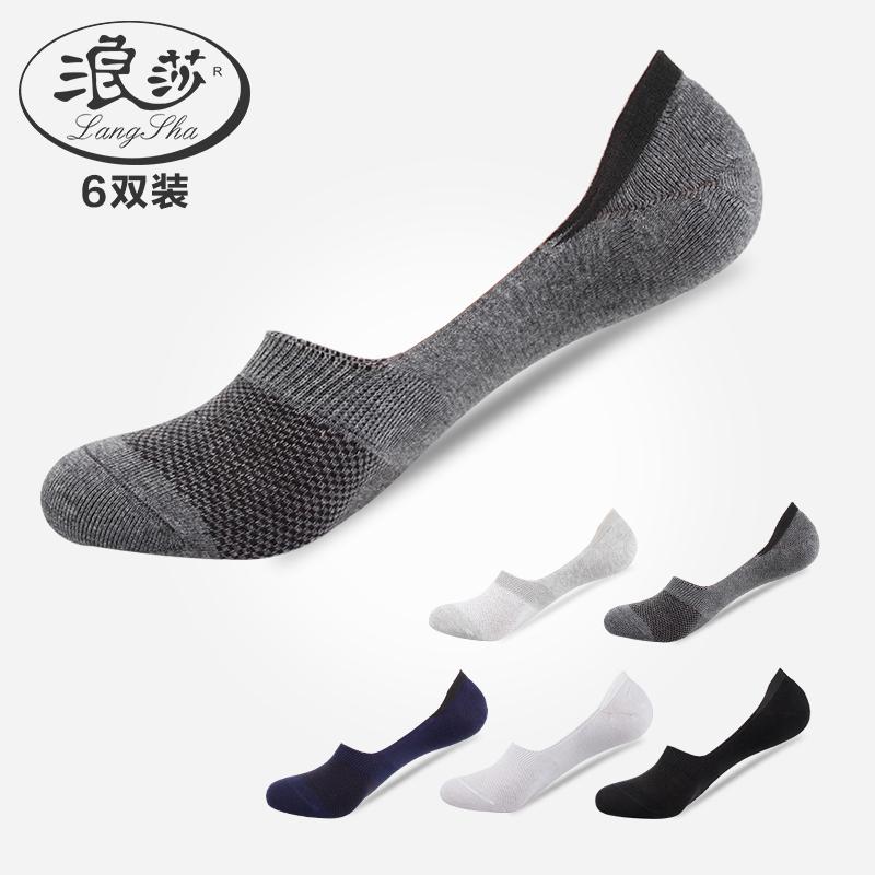 隐形超薄防滑硅胶低帮浅口短袜 浪莎船袜男袜夏季袜子纯棉