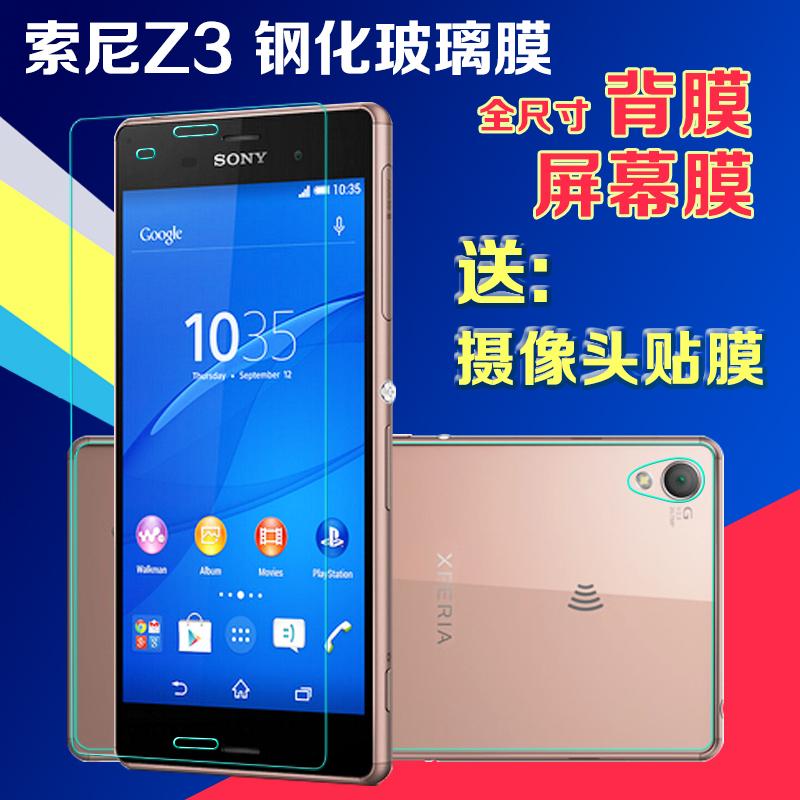 ICA 索尼z3 钢化玻璃膜 手机保护膜Z3高清背膜L55T/U防爆前后贴膜