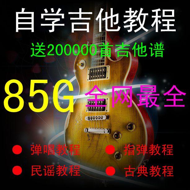 吉他自学初学教程 85G 技巧民谣木吉他教材入门指弹曲谱视频集合