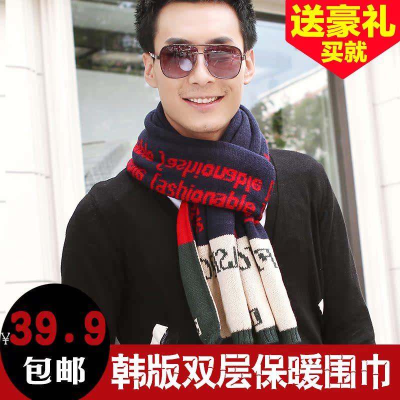 男士围巾 冬季韩版双层保暖毛线围巾 秋冬天超长加厚针织毛线围脖