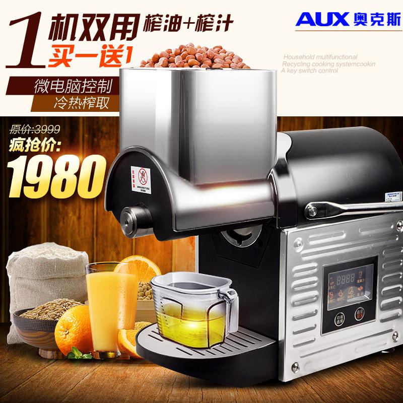 AUX/奥克斯Z986榨油机全自动家用电动小型多功能冷热炸油机正品