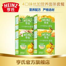 Heinz/亨氏 辅食 婴儿面条优加4口味4盒全素套餐 婴儿辅食 面条