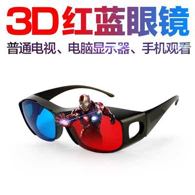 3d眼镜红蓝电脑专用3d眼睛高清暴风影音三d红蓝格式片源普通电视