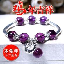 本命年十二生肖紫水晶单圈手链韩版时尚手串礼盒包装公司礼品