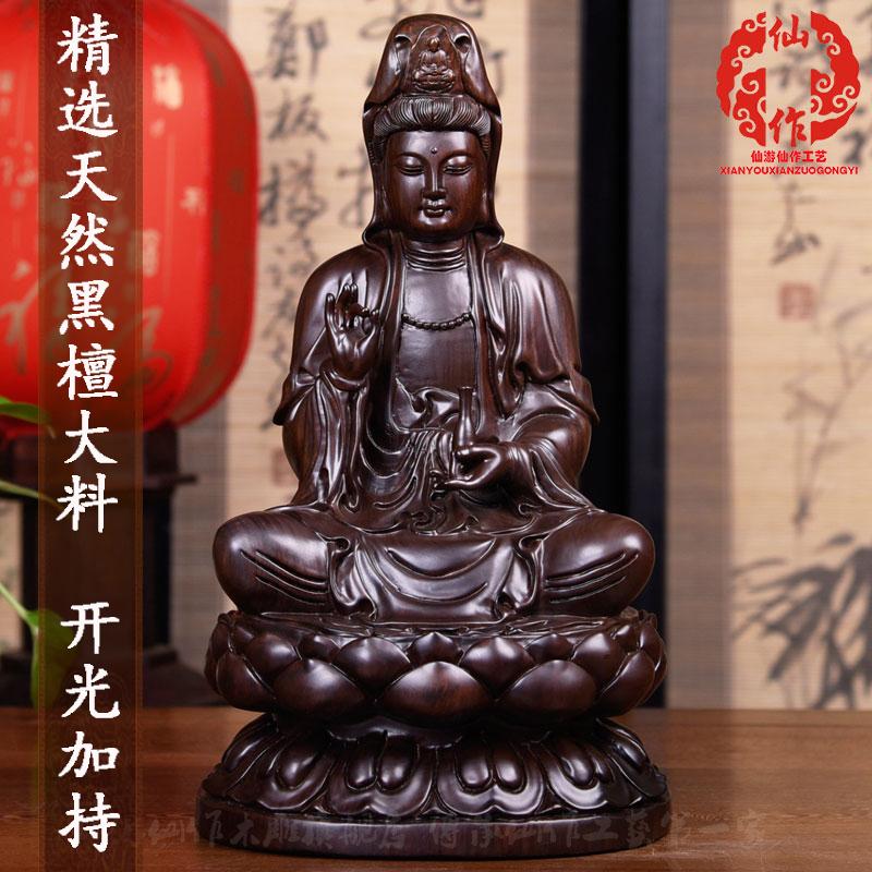 黑檀木雕观音菩萨佛像摆件开光坐莲花观音客厅装饰品