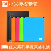 红米1S原装电池 红米2电池 小米2A手机电板 BM44 BM41 BM40大容量