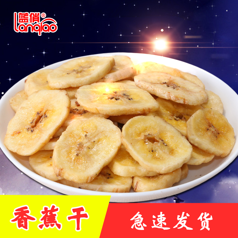芭蕉菲律宾油炸 香蕉 果干