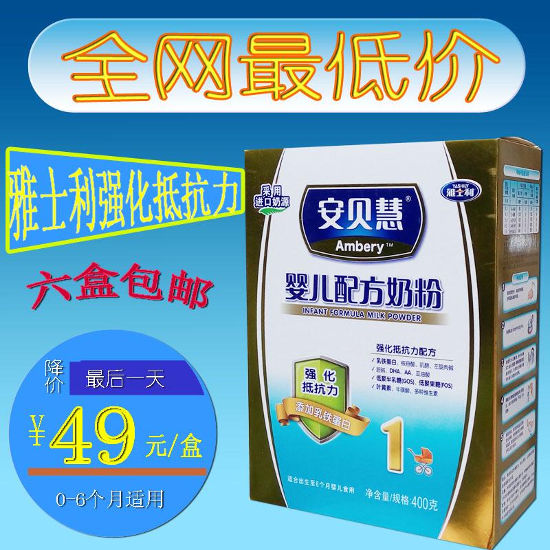 雅士利配方奶粉安贝慧盒装1段 400克奶粉 14年新货 6盒多省包邮