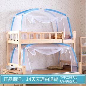 宿舍学生蚊帐上铺下铺 子母床蚊帐蒙古包拉链有底单人寝室带支架
