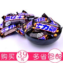 士力架巧克力 新货包邮散装花生士力架20g零食婚庆散装喜糖