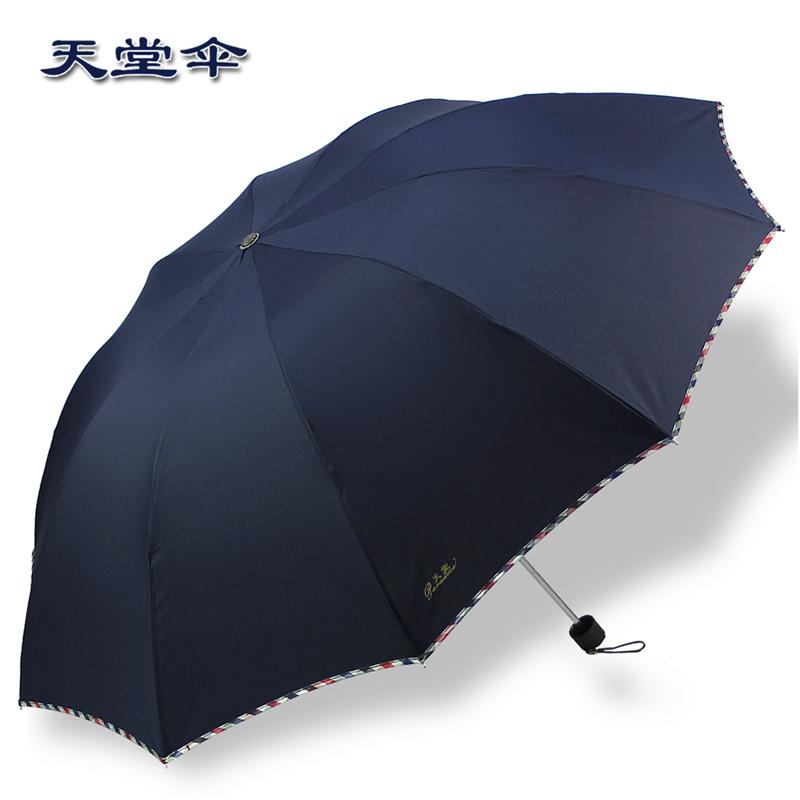 天堂伞正品专卖超强防晒防紫外线遮阳伞晴雨伞太阳伞超大