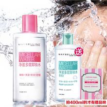 包邮 美宝莲净澈多效卸妆水三合一洁颜水深层清洁彩妆控油清爽保湿