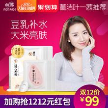 蚕丝面膜20片 孕妇护肤品化妆品专用 亲润孕妇面膜天然纯补水保湿