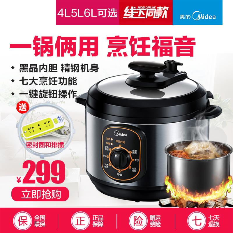 midea/美的 12pch602a电压力锅6l机械式高压锅饭煲正品家用6-8人