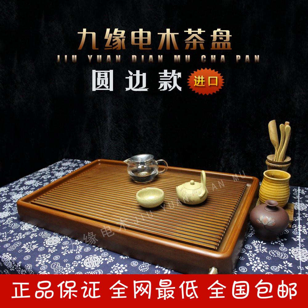 台湾进口48支纱棉纱原板黄色电木茶盘胶木茶海 厂家直销支持定制