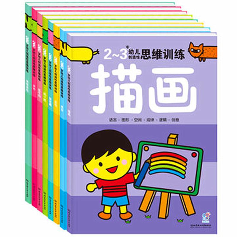 2-3岁思维游戏训练 (全8册)宝宝早教启蒙幼儿园童书
