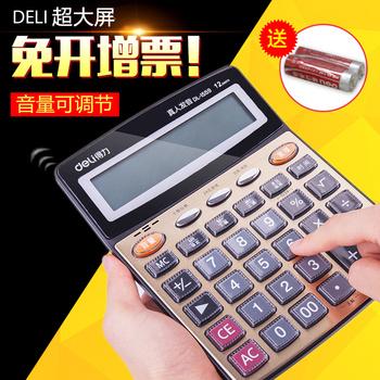 得力计算器12位包邮多功能办公财务专用计算器最新注册白菜全讯网太阳能计算机