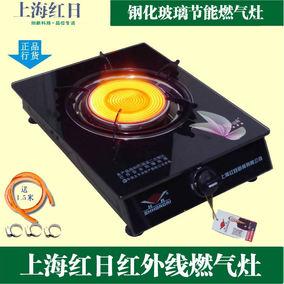 上海红日红外线天然气液化气煤气灶燃气灶节能台式玻璃单灶台式