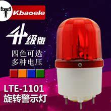 1101无声24V12V 220V报警灯警示灯声光报警器车间灯旋转信号灯LTE