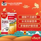 德国进口双心叶黄素护眼软胶囊成人预防近视缓解眼睛干涩疲劳2盒