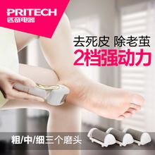自动磨脚皮电动充电式磨脚神器去脚皮死皮老茧刀修足机修脚器工具