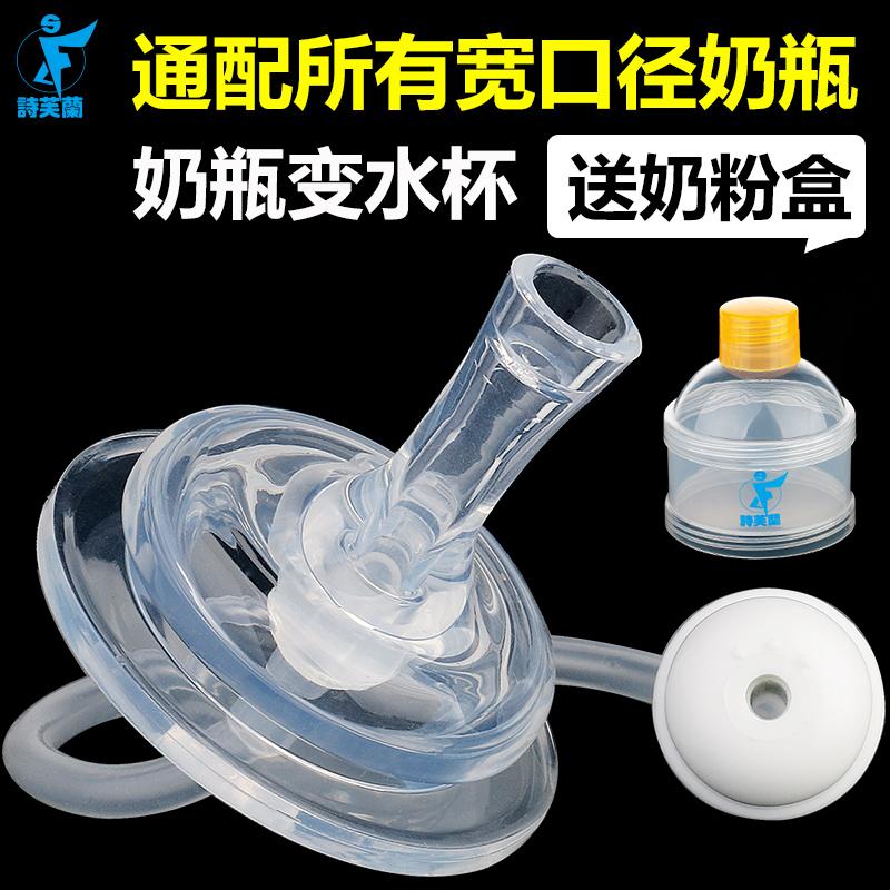 宽口径奶瓶吸管配件变水杯宝宝幼儿童水杯子婴儿重力球吸管杯水嘴